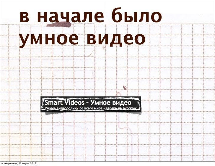 в начале было             умное видеопонедельник, 12 марта 2012 г.