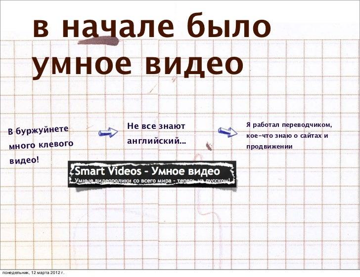 в начале было             умное видео                                Не все знают    Я работал переводчиком,  В буржуйнете...