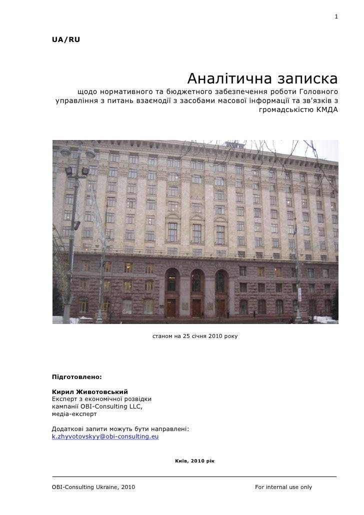 1   UA/RU                                                 Аналітична записка       щодо нормативного та бюджетного забезпе...