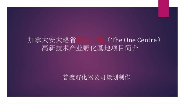 加拿大安大略省得旺广场(The One Centre)  高新技术产业孵化基地项目简介  普渡孵化器公司策划制作