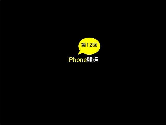 iPhone輪講 第12回