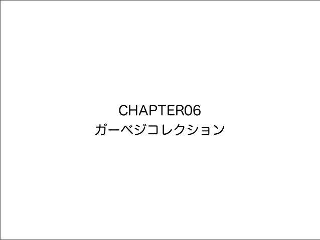CHAPTER06 ガーベジコレクション