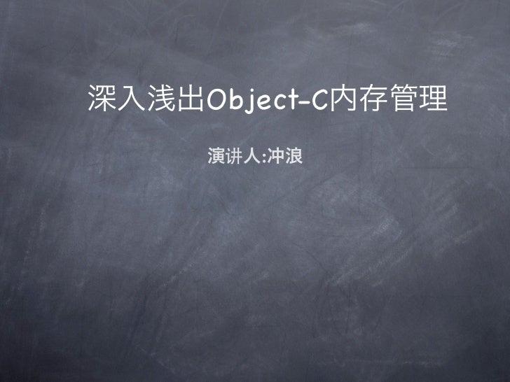 深入浅出Object-C内存管理     演讲人:冲浪