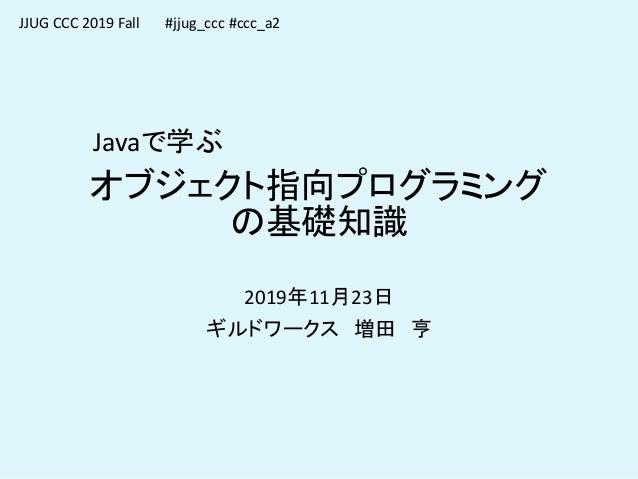 オブジェクト指向プログラミング入門 -- Java object-oriented ...