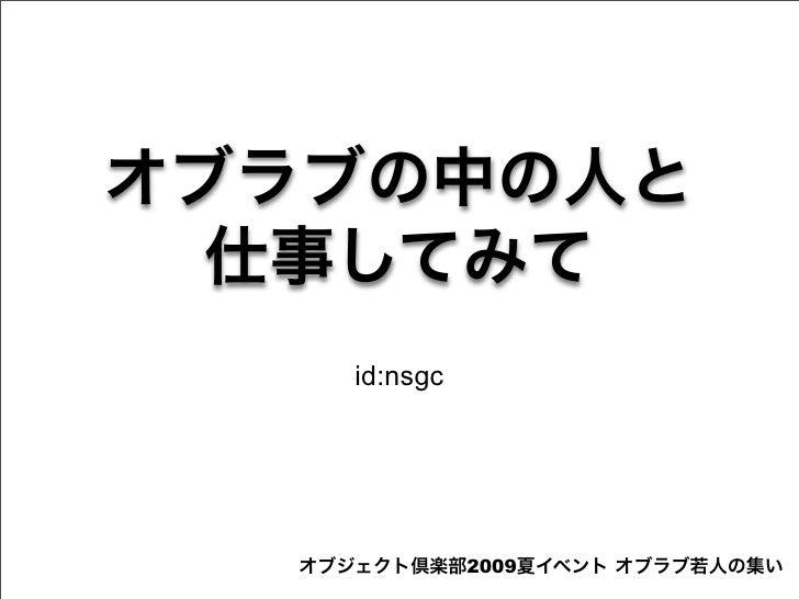id:nsgc               2009