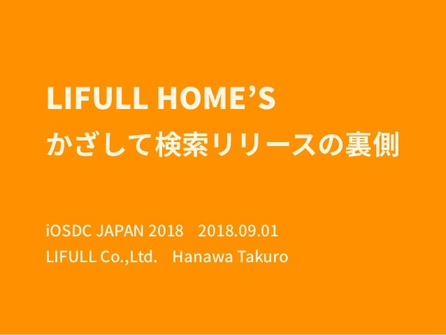 LIFULL HOME'S かざして検索リリースの裏側 iOSDC JAPAN 2018 2018.09.01 LIFULL Co.,Ltd. Hanawa Takuro