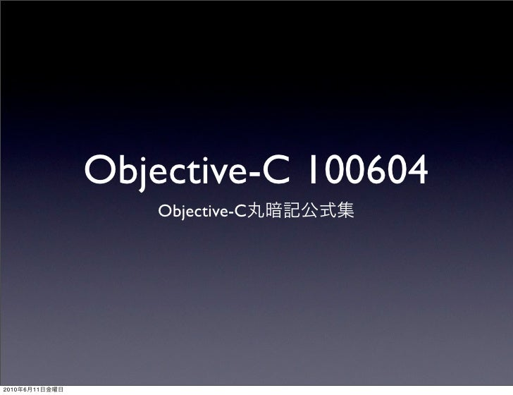 Objective-C 100604                    Objective-C     2010   6   11