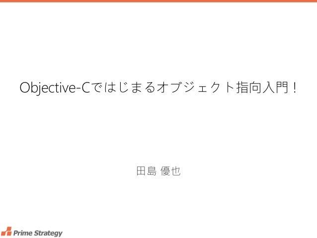 objective cではじまるオブジェクト指向入門