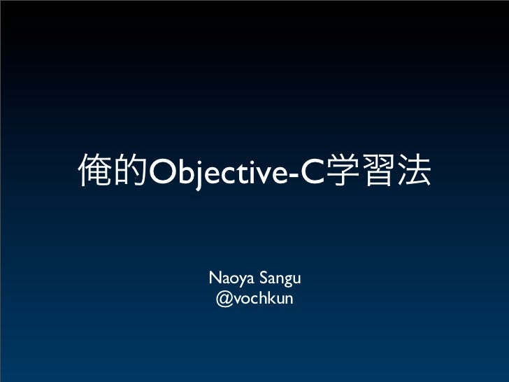 Objective-C   Naoya Sangu    @vochkun