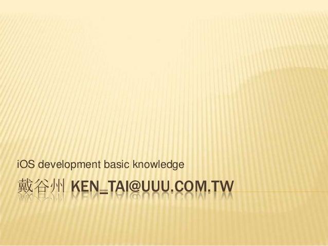 iOS development basic knowledge戴谷州 KEN_TAI@UUU.COM.TW