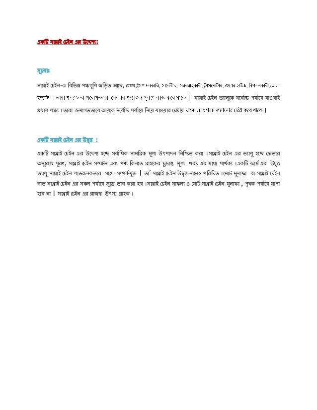 একটি সাপ্লাআ চেআন এয উদ্দেয: সূেনাঃ সাপ্লাআ চেআন-এ বফববন্ন ক্ষগুবর জবিত অদ্দে, চমভন,উ , , , , , , সাপ্লাআ চেআন বযারুদ্দক...