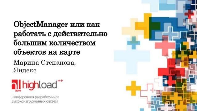 ObjectManager или как  работать с действительно  большим количеством  объектов на карте  Марина Степанова,  Яндекс