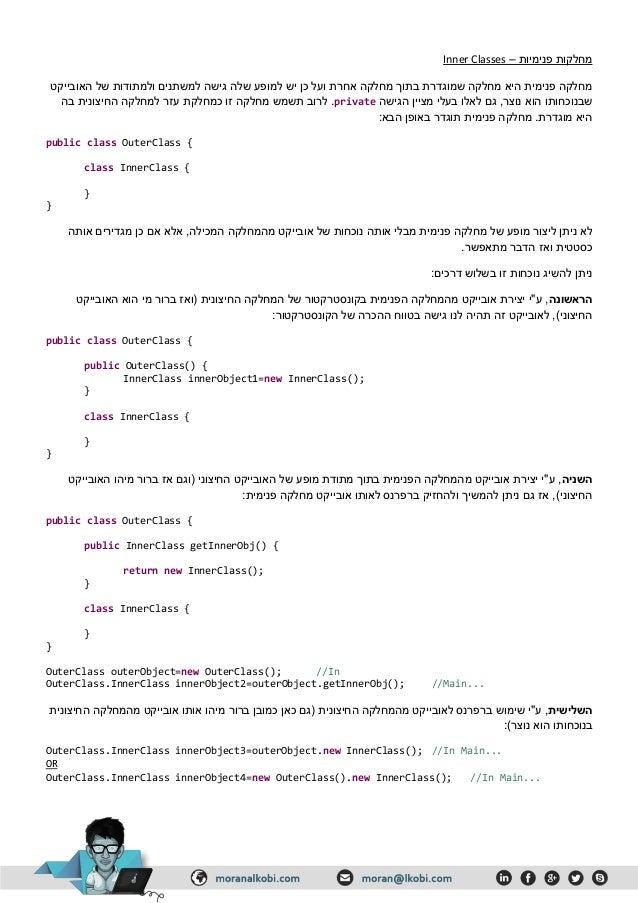 החיצונית מהמחלקה לאובייקט ברפרנס טמון החיצונית המחלקה של זה לבין הפנימית המחלקה של האובייקט ב...
