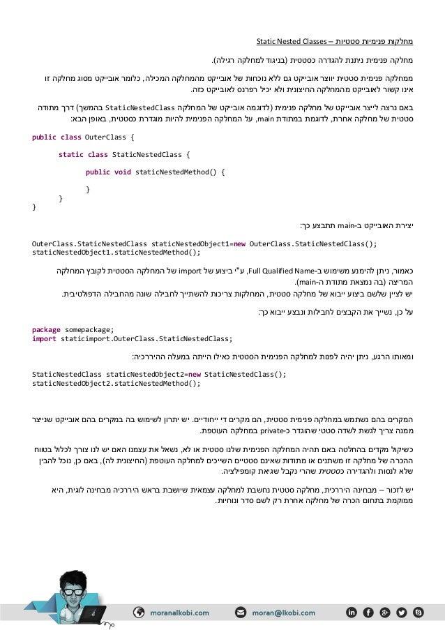 ג'אווה - תכנות מונחה עצמים - מחלקות פנימיות - רגילות, אנונימיות וסטטיות