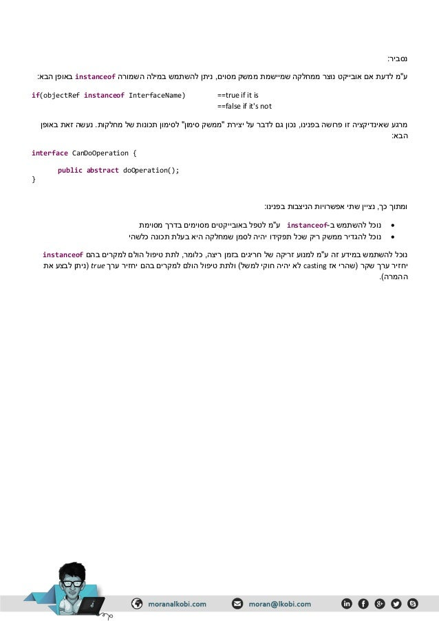 ג'אווה - תכנות מונחה עצמים - ממשקים
