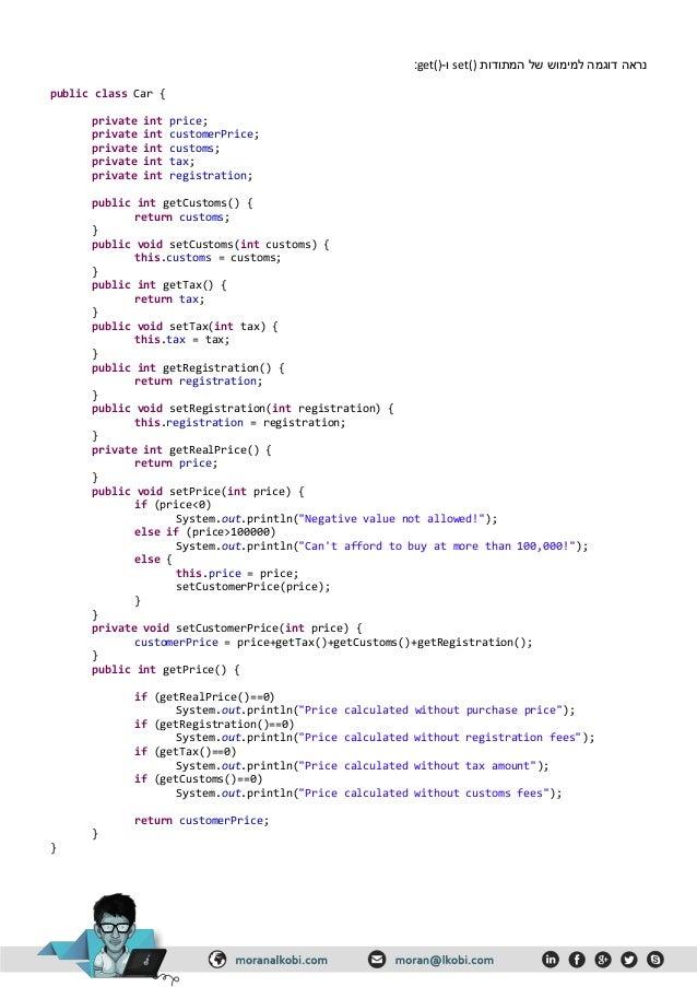 """:הנ""""ל הקוד מדוגמת המעניינות מהנקודות למעט נתייחס כעתכ הוגדרו כולם המשתנים-privateיש משתנה של..."""