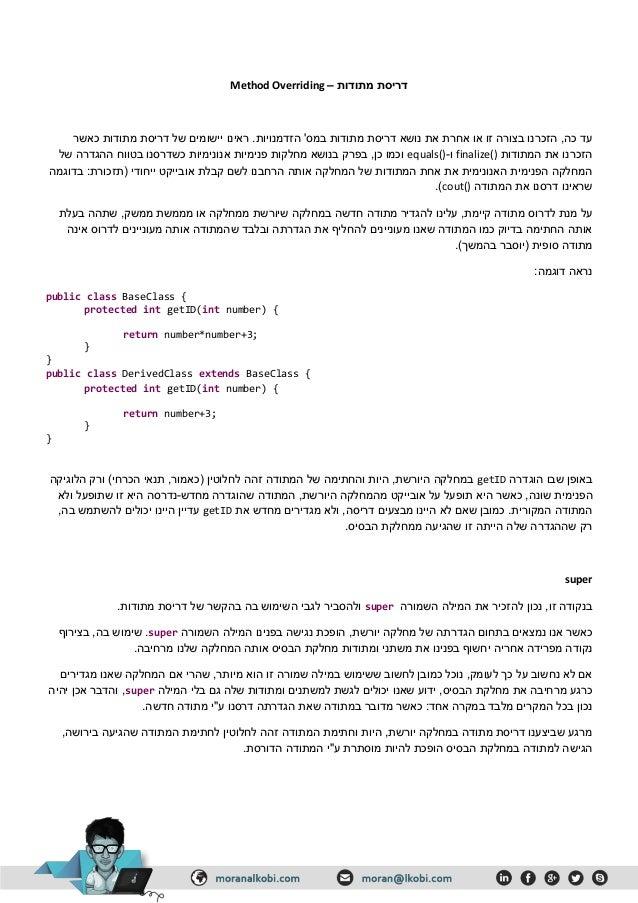 ג'אווה - תכנות מונחה עצמים - מתודות - דריסה/חפיפה, העמסה ומתודות בונות Slide 2