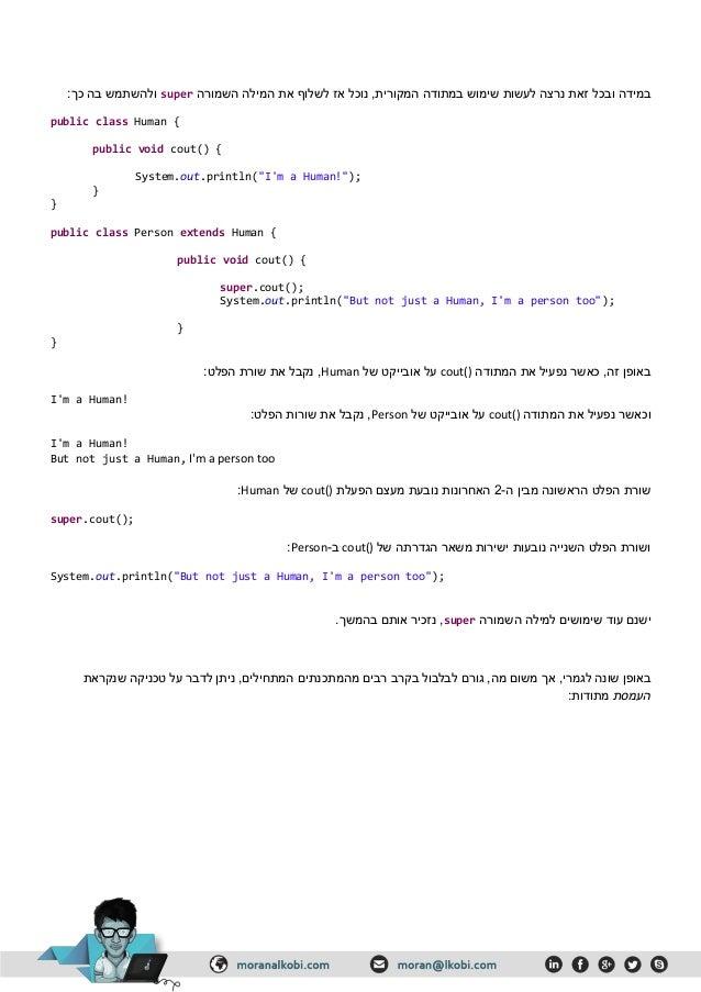 ג'אווה - תכנות מונחה עצמים - מתודות - דריסה/חפיפה, העמסה ומתודות בונות Slide 3