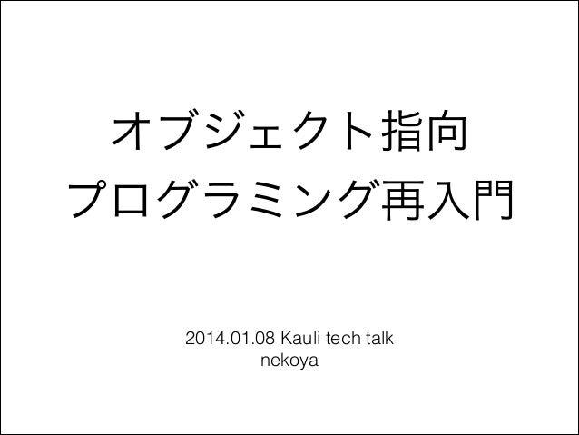 オブジェクト指向 プログラミング再入門 2014.01.08 Kauli tech talk nekoya