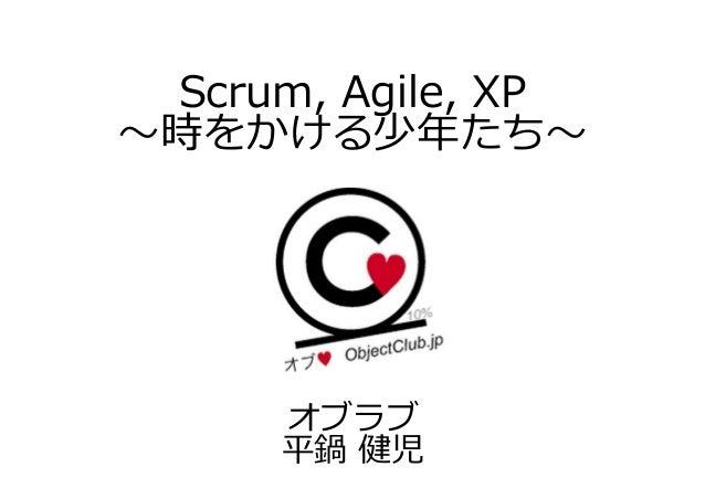 Scrum, Agile, XP時をか る厮 た     オブラブ     平鍋 健児