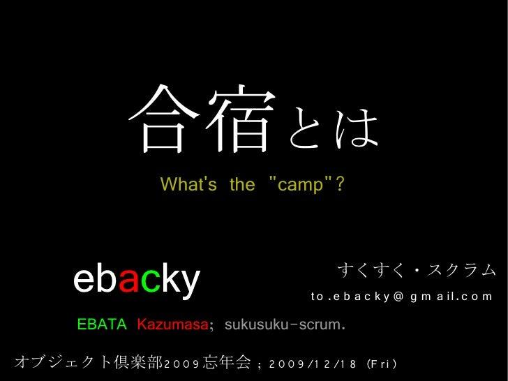 """合宿とは                   What's the """"camp""""?          ebacky                             すくすく・スクラム                           ..."""
