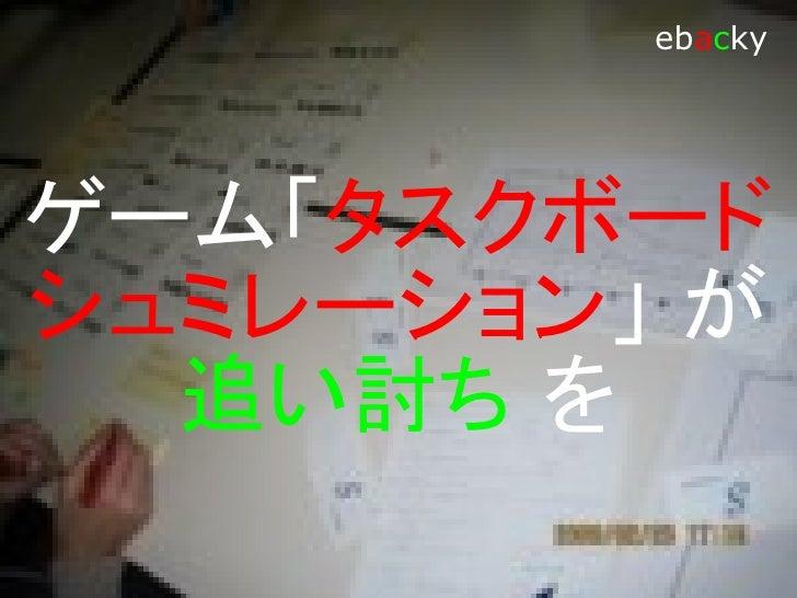 ebacky     そして「KPT」 体力 えんぷてぃ