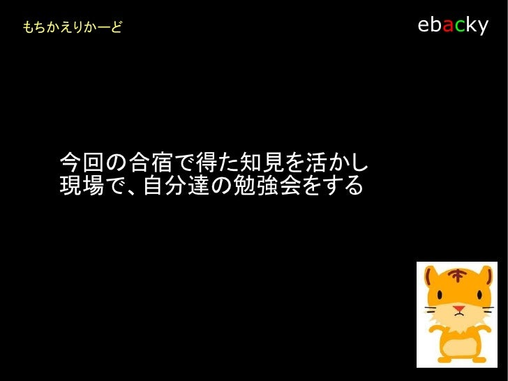 ebacky     オブラブ2 0 0 9 冬合宿が終わり