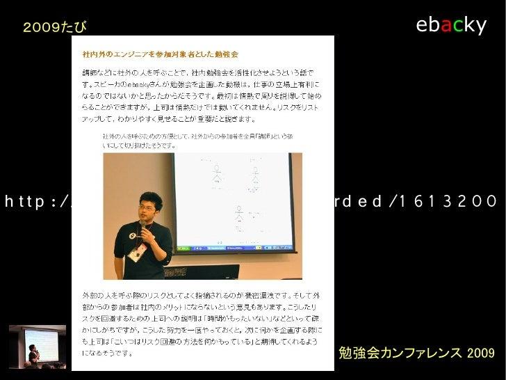 2009たび            ebacky              Agile Conference 2009