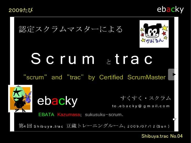 """2009たび         ebacky              """"TDD"""" BOOT CAMP"""