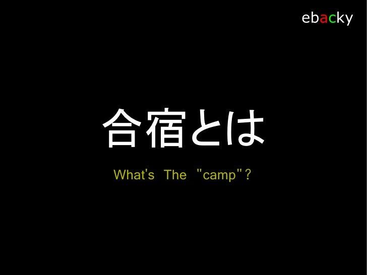 おぶらぶ2009ふゆがっしゅく                  ebacky               ではない              Not is important!