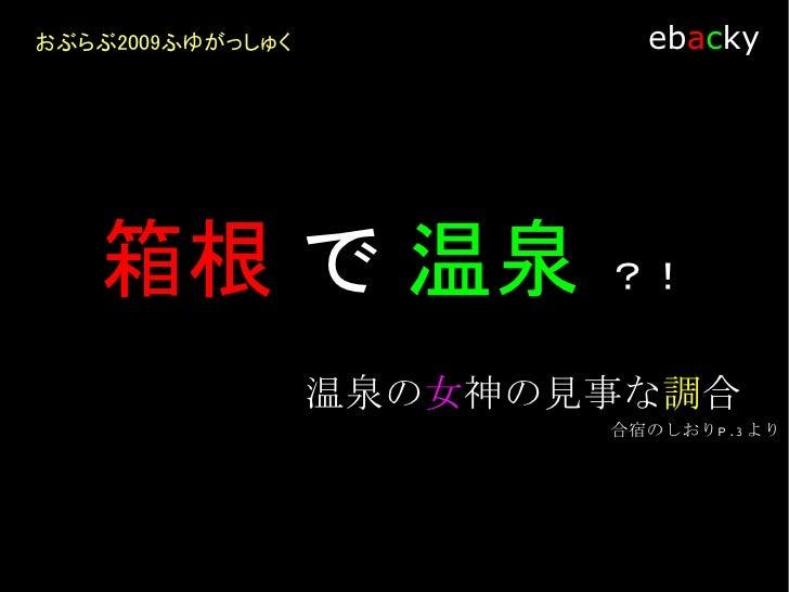 おぶらぶ2009ふゆがっしゅく                   ebacky          重要なことは              What is important!