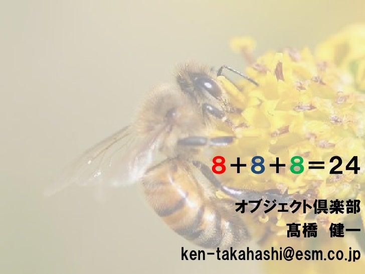 8+8+8=24        オブジェクト倶楽部              髙橋 健一 ken-takahashi@esm.co.jp