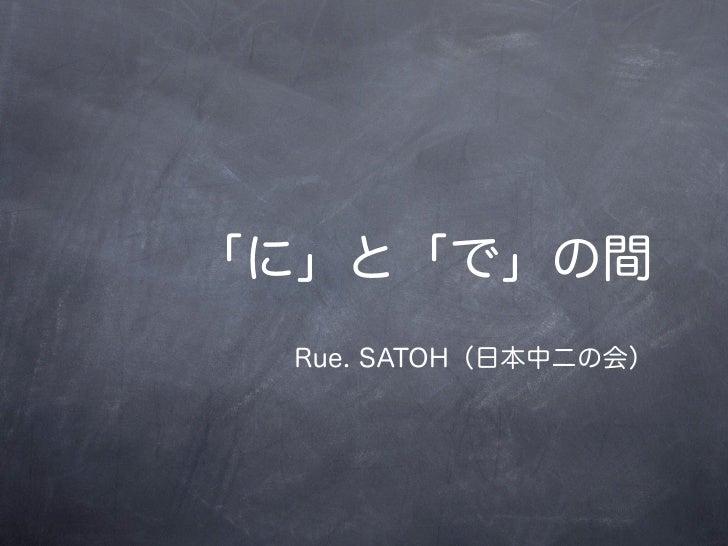 「に」と「で」の間 Rue. SATOH(日本中二の会)