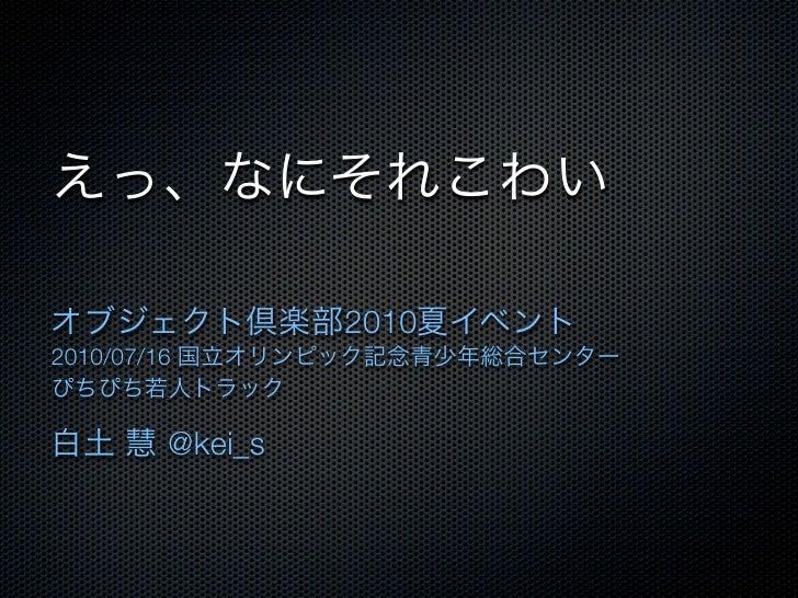 2010 2010/07/16            @kei_s