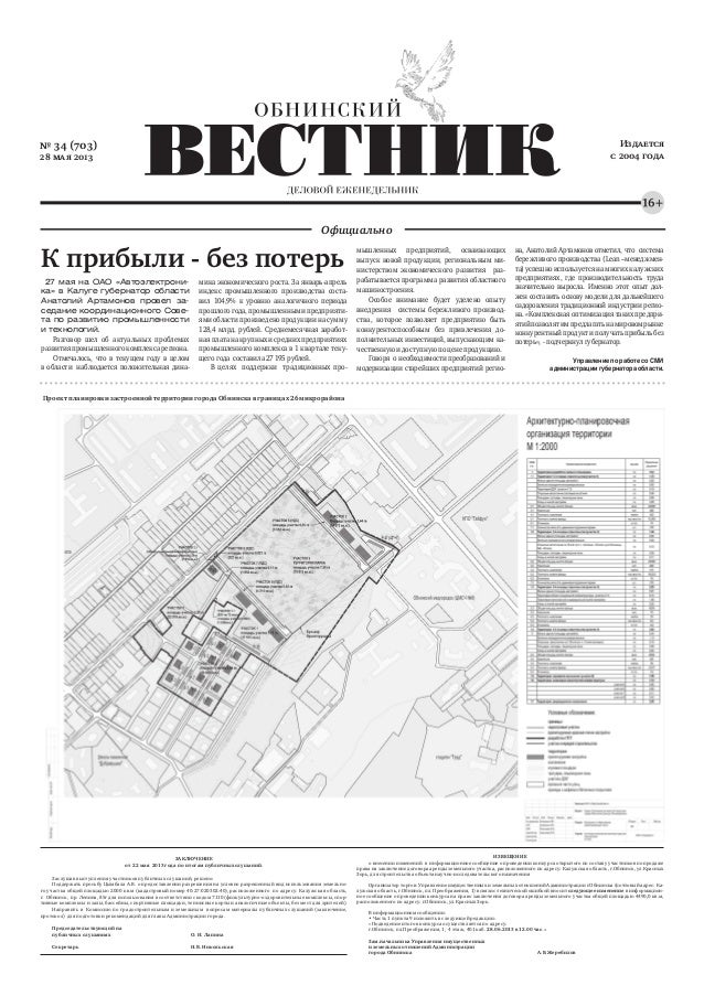 Издаетсяс 2004 года№ 34 (703)28 мая 2013ОфициальноПроект планировки застроенной территории города Обнинска в границах 26 м...