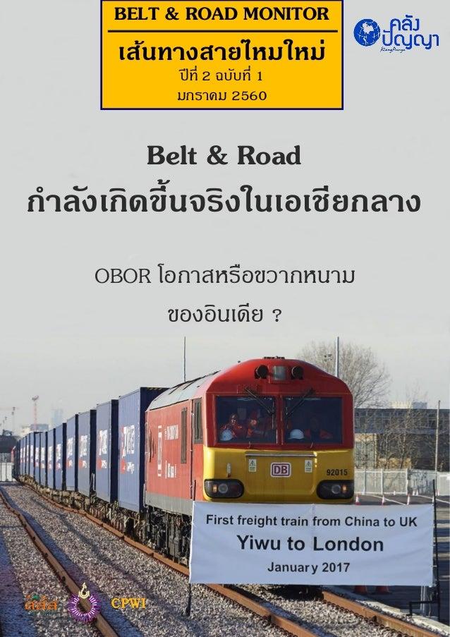 BELT & ROAD MONITOR เส้นทางสายไหมใหม่ ปีที่ 2 ฉบับที่ 1 มกราคม 2560 Belt & Road กาลังเกิดขึ้นจริงในเอเชียกลาง OBOR โอกาสหร...