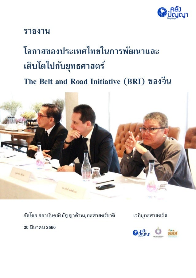 รายงาน โอกาสของประเทศไทยในการพัฒนาและ เติบโตไปกับยุทธศาสตร์ The Belt and Road Initiative (BRI) ของจีน