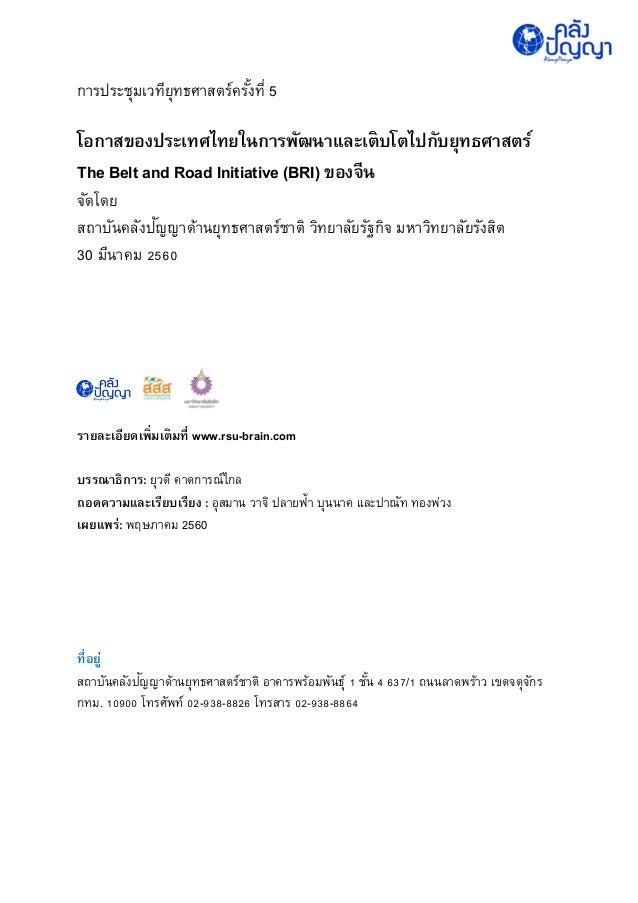โอกาสของประเทศไทยในการพัฒนาและเติบโตไปกับยุทธศาสตร์ The Belt and Road Initiative (BRI) ของจีน Slide 2