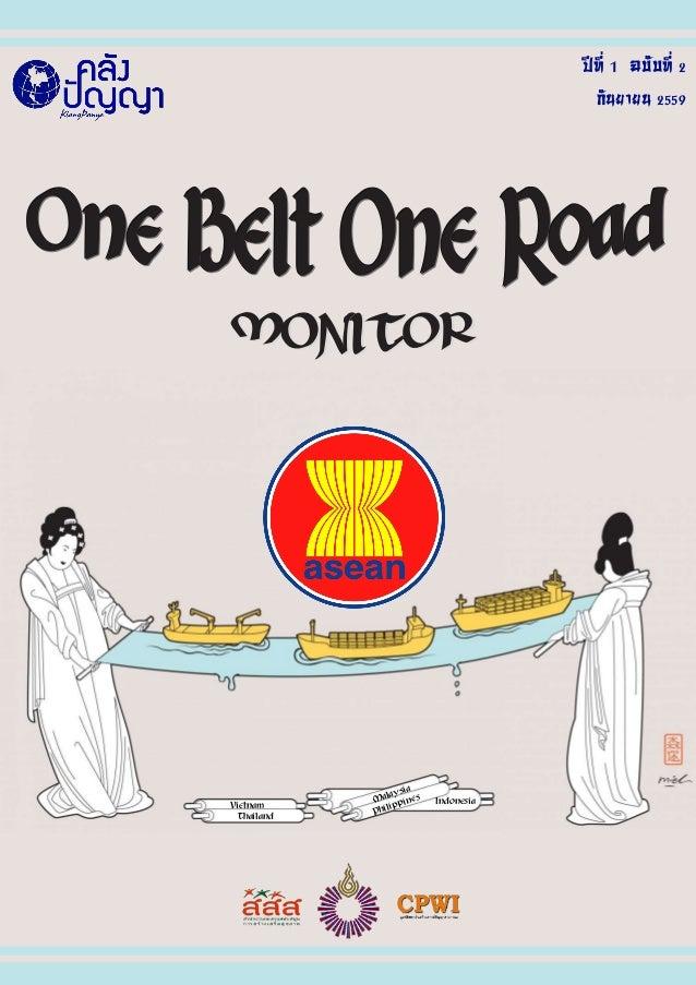 ปีที่ 1 ฉบับที่ 2 กันยายน 2559 Thailand Vietnam Malaysia Indonesia Philippines