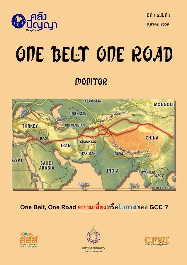 MONITOR ONE BELT ONE ROAD One Belt, One Road ความเสี่ยงหรือโอกาสของ GCC ? ปีที่ 1 ฉบับที่ 3 ตุลาคม 2559