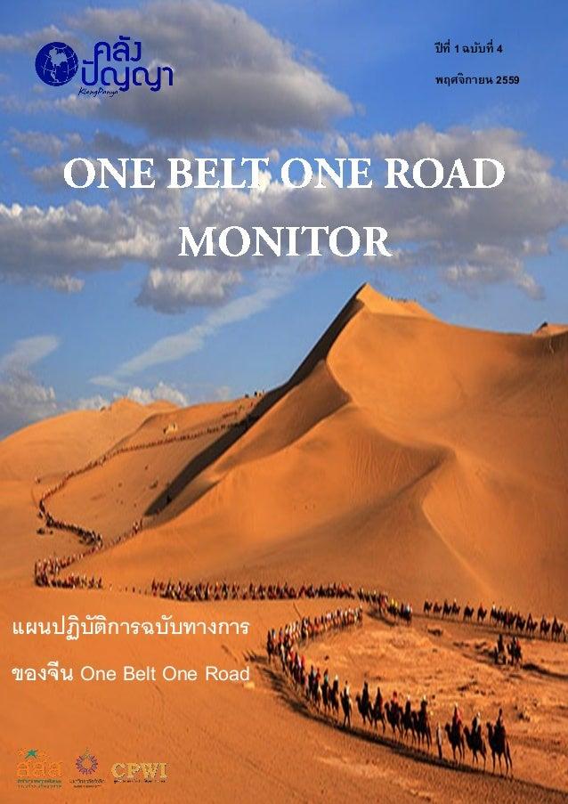 ปีที่ 1 ฉบับที่ 4 พฤศจิกายน 2559 แผนปฏิบัติการฉบับทางการ ของจีน One Belt One Road