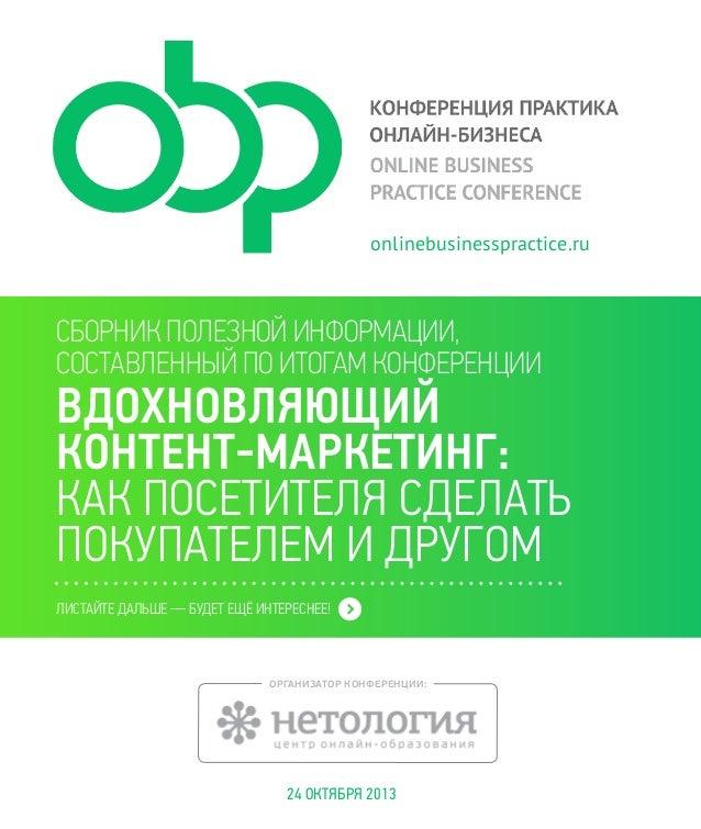 onlinebusinesspractice.ru  Сборник полезной информации, составленный по итогам конференции  Вдохновляющий контент-маркетин...