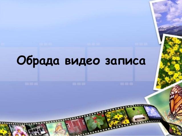Обрада видео записа