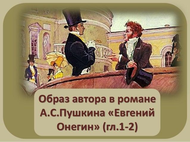 образ петербурга в романе евгений онегин сочинение русских