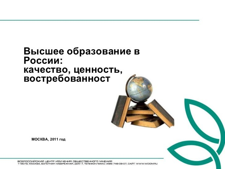 Высшее образование вРоссии:качество, ценность,востребованность МОСКВА, 2011 год