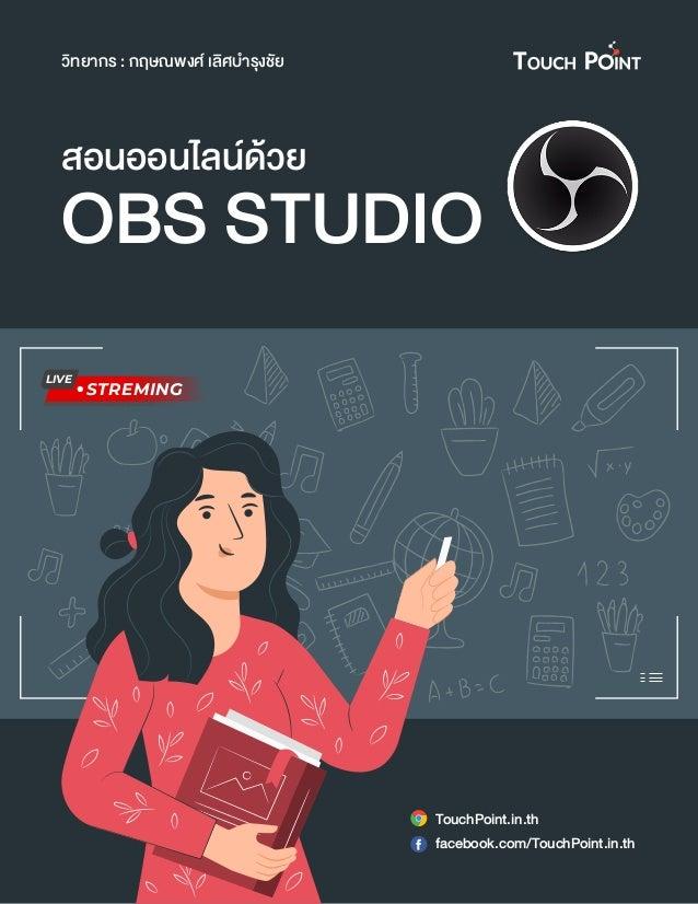 STREMING LIVE ว�ทยากร : กฤษณพงศ เลิศบำรุงชัย TouchPoint.in.th facebook.com/TouchPoint.in.th สอนออนไลนดวย OBS STUDIO