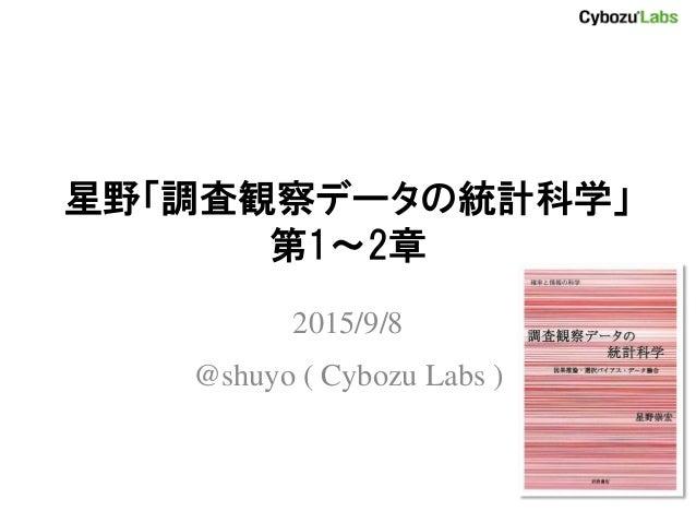 星野「調査観察データの統計科学」 第1~2章 2015/9/8 @shuyo ( Cybozu Labs )