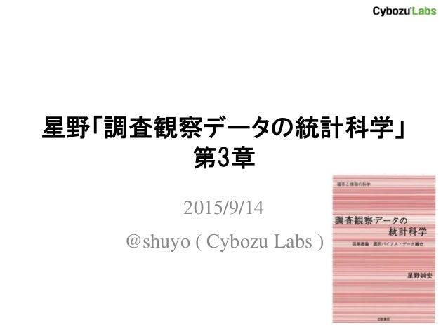星野「調査観察データの統計科学」 第3章 2015/9/14 @shuyo ( Cybozu Labs )