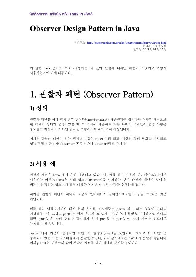 - 1 -Observer Design Pattern in Java원본 주소 : http://www.vogella.com/articles/DesignPatternObserver/article.html번역자 : 김형석 수석...