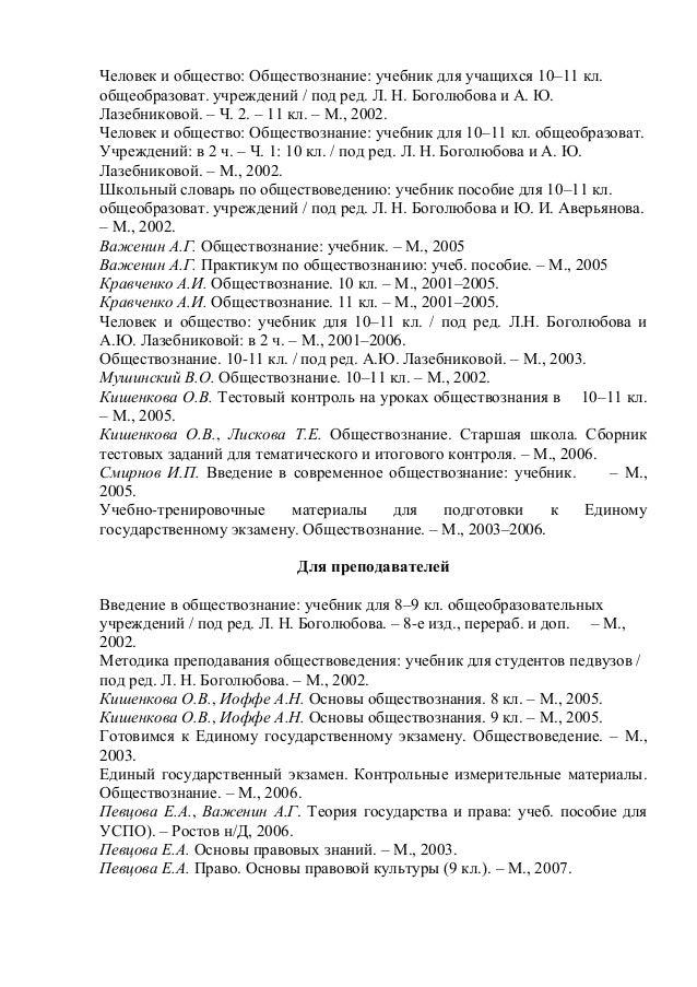 ответы важенин обществознание задания а.г гдз контрольные